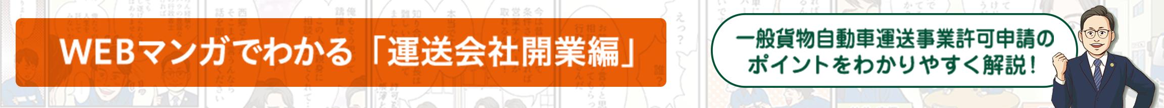 WEBマンガでわかる「運送会社開業編」