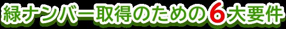 緑ナンバー取得のための6大要件