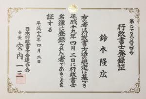 行政書士登録証(神奈川県鈴木隆広)
