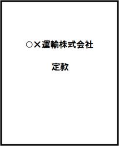 定款イメージ