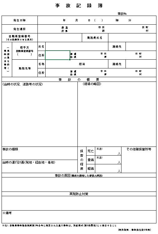 事故記録簿イメージ