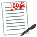 一般貨物自動車運送事業役員法令試験テストイメージ