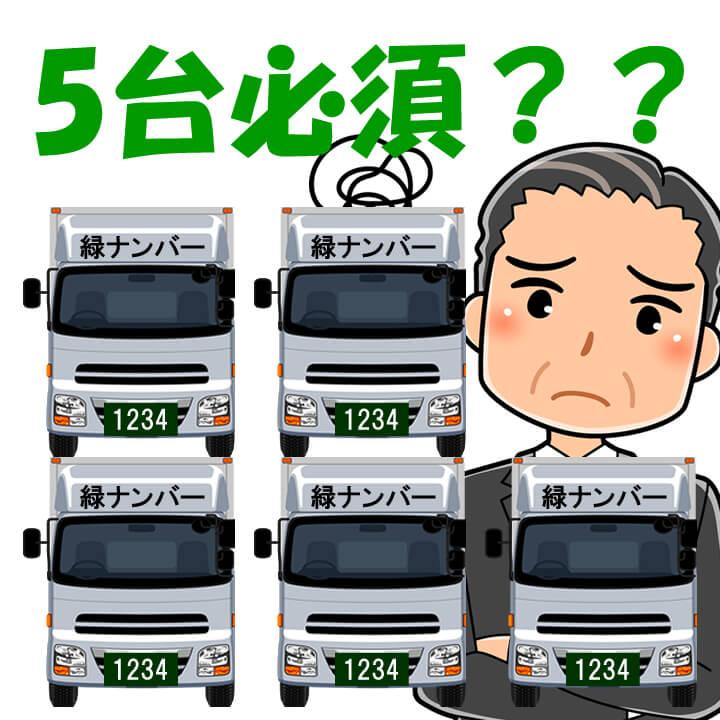 緑ナンバーの取得には、5台のトラックがないと絶対に無理でしょうか?