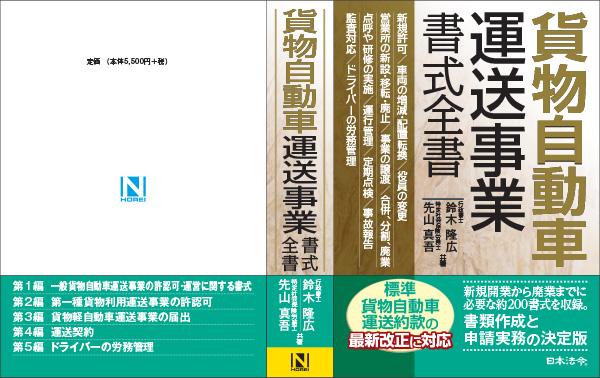 貨物自動車運送事業 書式全書 日本法令