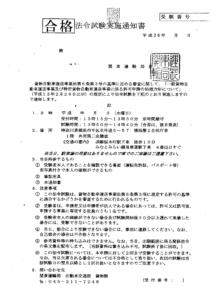 一般貨物自動車運送事業 法令試験 合格通知書
