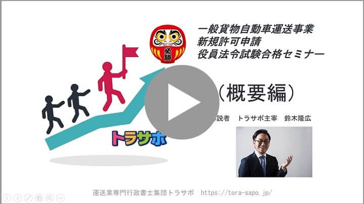役員法令試験セミナー案内動画