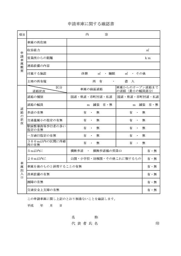 申請車庫に関する確認書(四国運輸局)