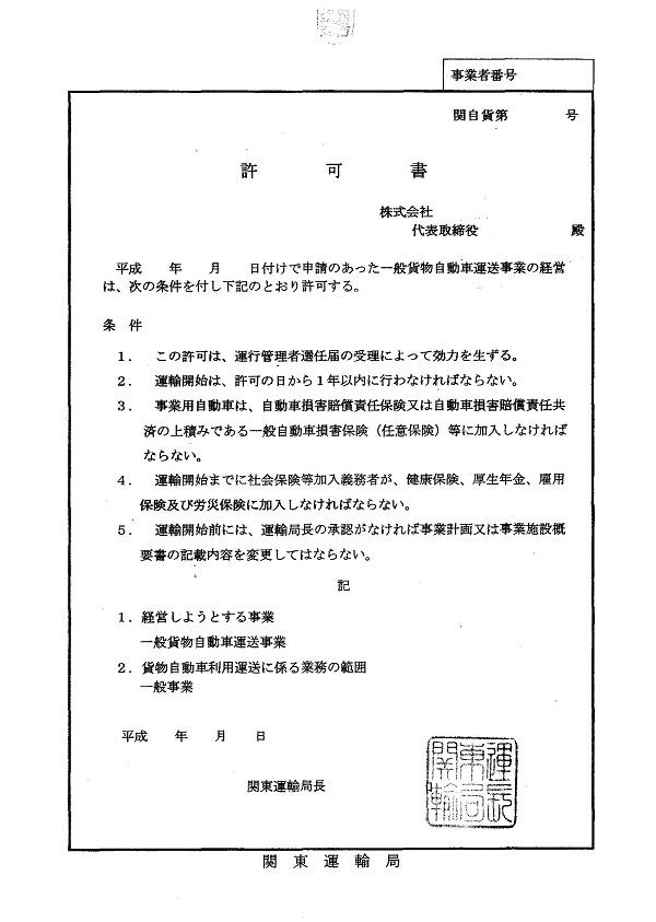 一般貨物自動車運送事業の許可書イメージ