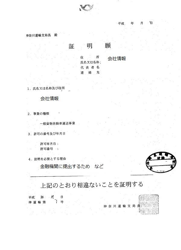 証明願のイメージ