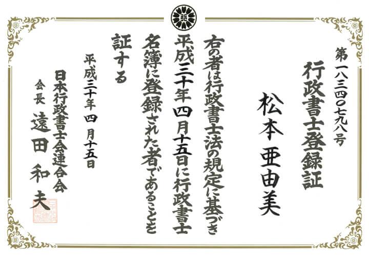 行政書士登録証松本あゆみ(広島県)