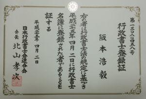 行政書士登録証(東京都阪本浩毅)