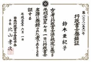 行政書士登録証(岐阜県鈴木亜紀子)
