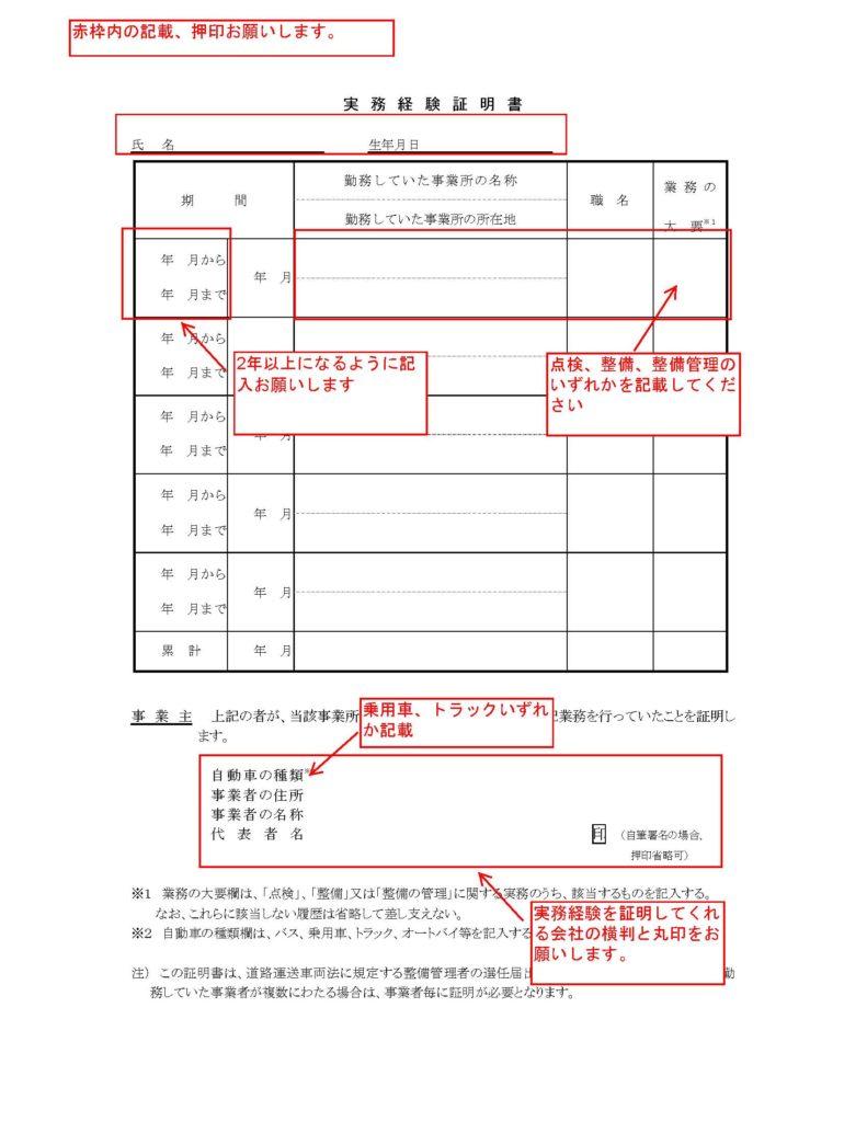整備管理者実務経験証明書(見本)