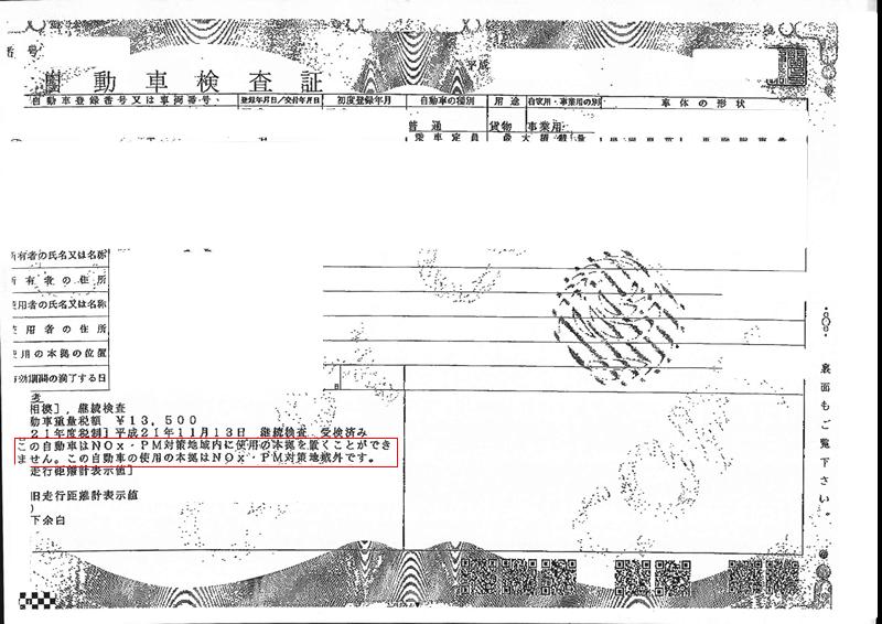 NoxPM非適合の車検証イメージ
