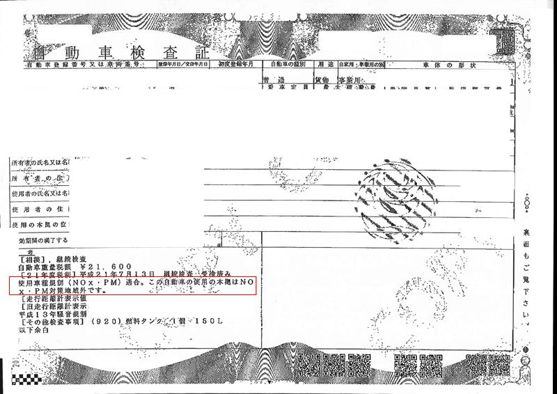 NoxPM適合の車検証イメージ