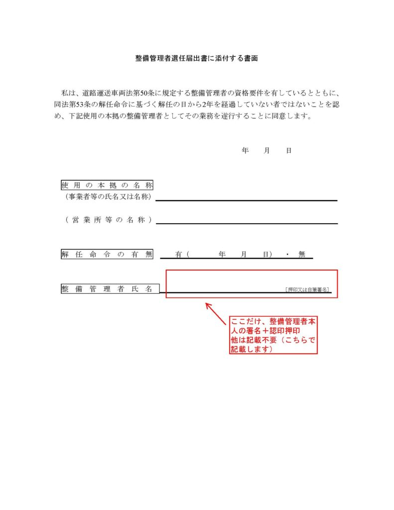 整備管理者選任に添付する書類