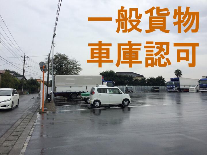 一般貨物自動車運送事業車庫認可