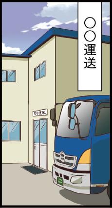 とある運送会社・・・
