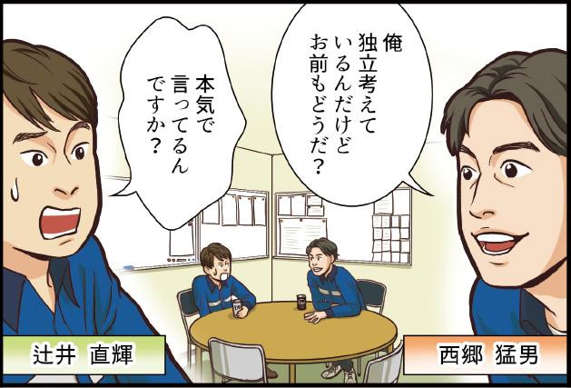 西郷猛男「俺、独立考えているんだけどお前もどうだ?」、辻井直輝「本気で言ってるんですか?」