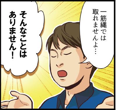 辻井「一筋縄では取れませんよ・・・」天からの声「そんなことはありません!」