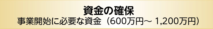 資金の確保約600万円~1200万円