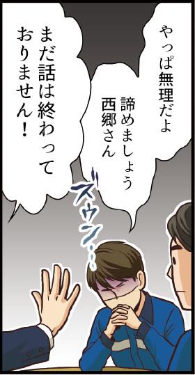 辻井「やっぱ無理だよ。諦めましょう、西郷さん」ズゥン・・・行政書士「まだ話は終わっておりません!」