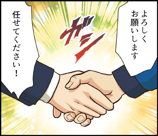 西郷、辻井「よろしくお願いします!」行政書士「任せて下さい!」ガシッ!