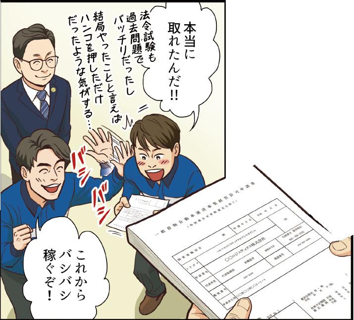 辻井「本当に取れたんだ!!」西郷「これからバシバシ稼ぐぞ!」法令試験も過去問題でバッチリだったし、結局やったことと言えばハンコを押しただけだったような気がする・・・