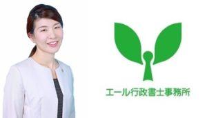 岐阜県:エール行政書士事務所 行政書士 鈴木亜紀子