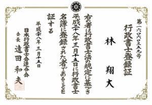 行政書士登録証(宮城県林翔大)