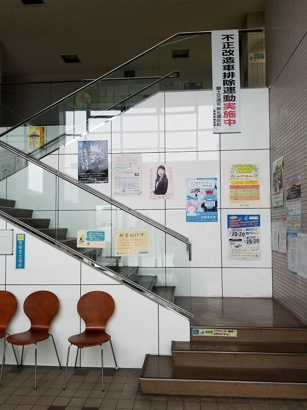 宮城運輸支局:入口への階段