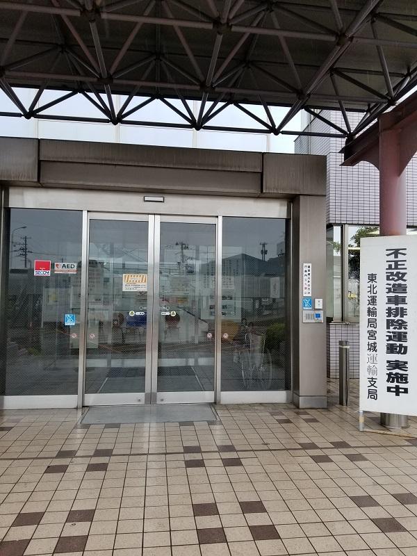 宮城運輸支局:正面東側入口