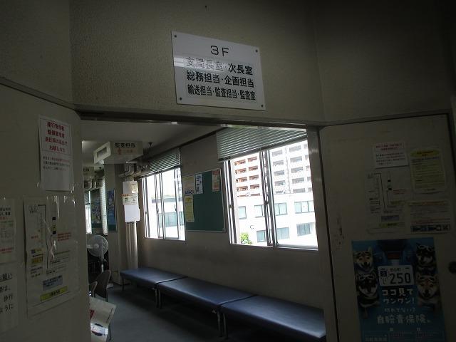 東京運輸支局輸送部門入口