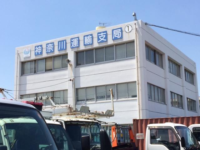 神奈川運輸支局写真:近接
