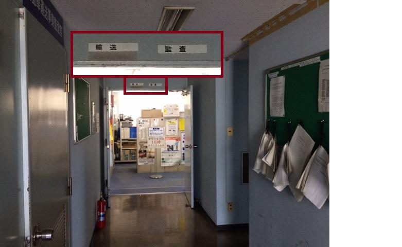 神奈川運輸支局写真:上って右手