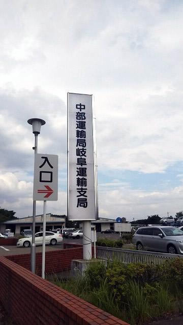 岐阜運輸支局:入口