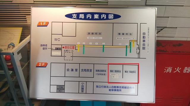 岐阜運輸支局:支局内案内図