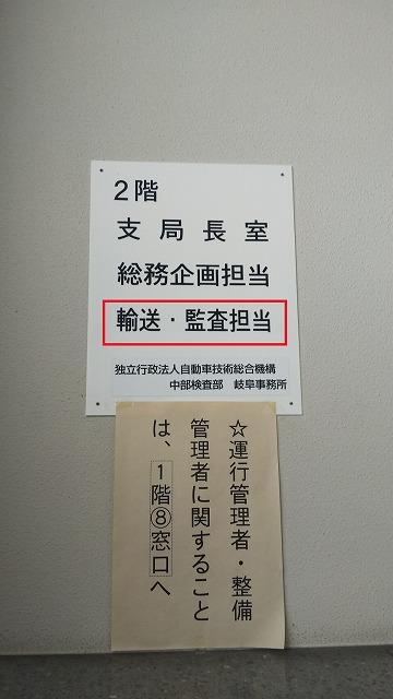 岐阜運輸支局:輸送担当入口