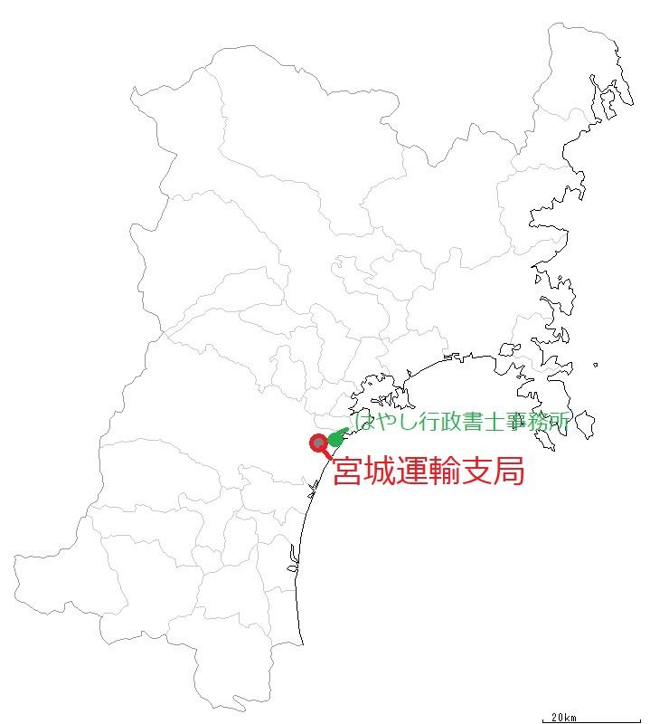 宮城運輸支局と宮城県担当行政書士位置関係図