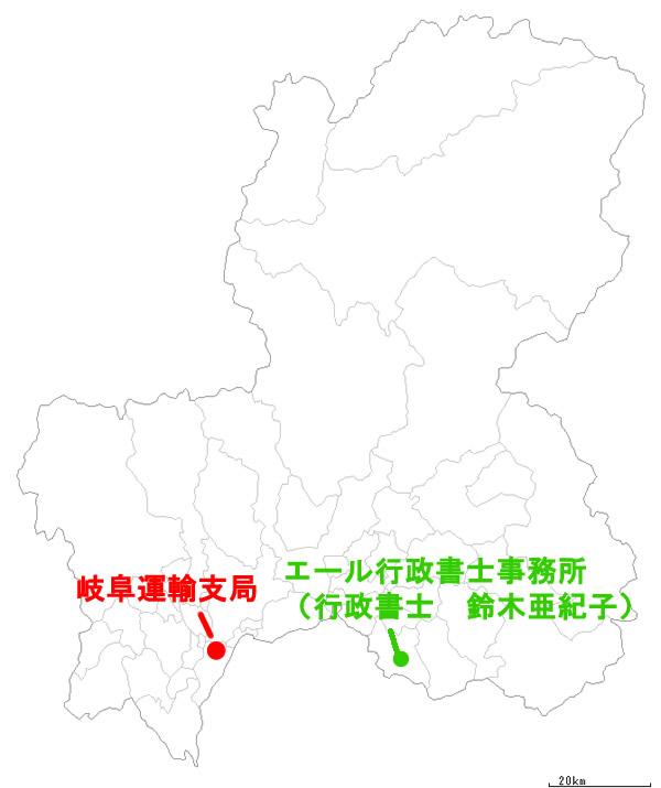 岐阜県全図と岐阜運輸支局及び担当行政書士位置図
