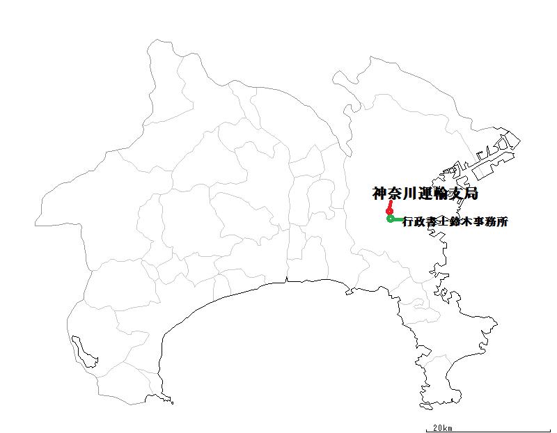 神奈川県の担当行政書士事務所位置と神奈川運輸支局の位置
