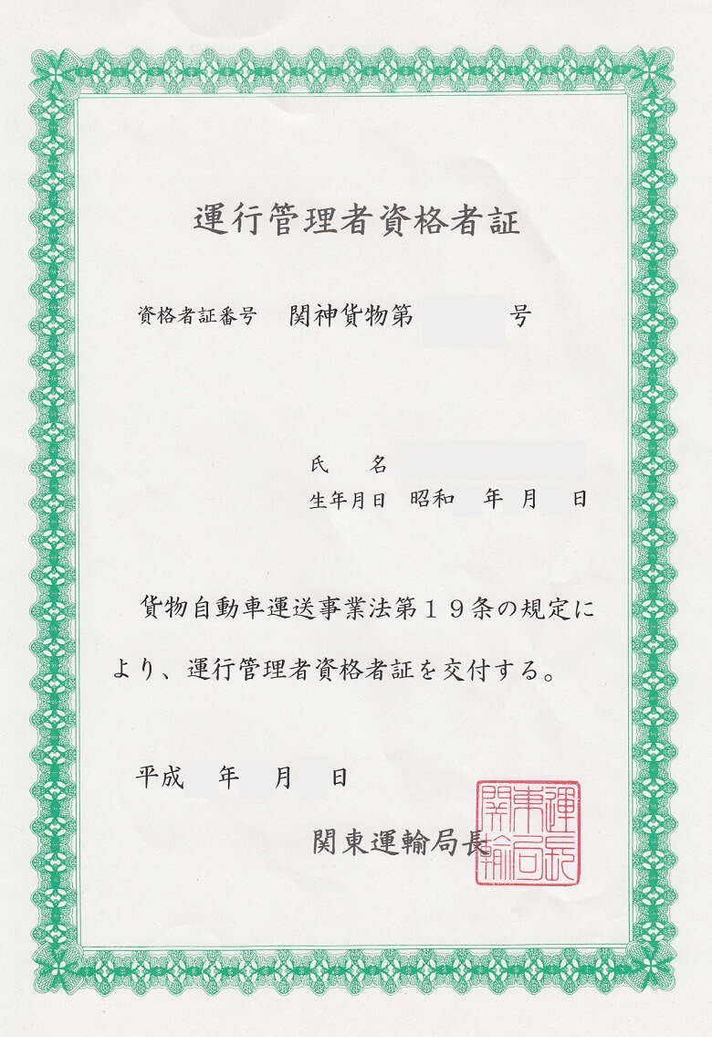 運行管理者資格者証イメージ