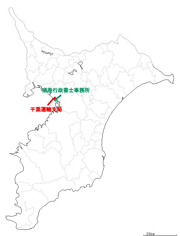 千葉運輸支局と担当行政書士事務所位置図