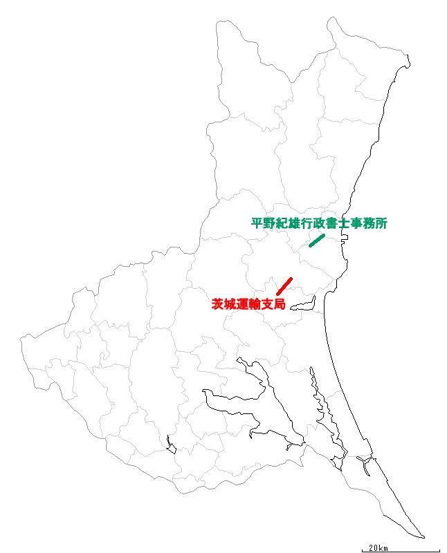 茨城運輸支局と担当行政書士事務所位置図