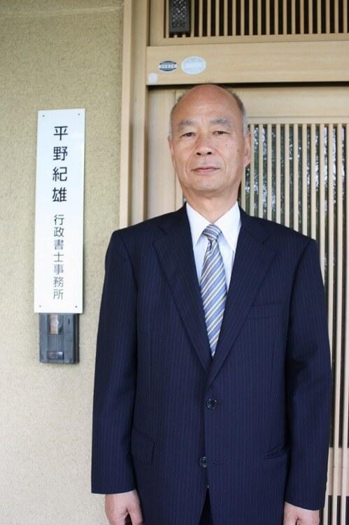 茨城県行政書士平野紀雄
