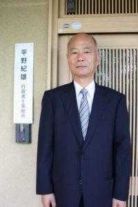 茨城県の運輸専門行政書士平野紀雄