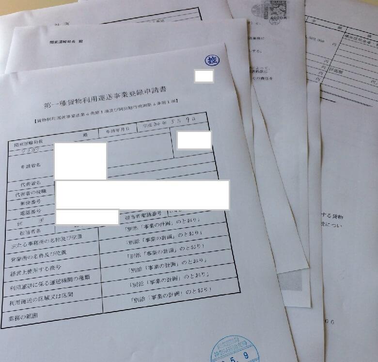 第一種貨物利用運送事業申請書イメージ