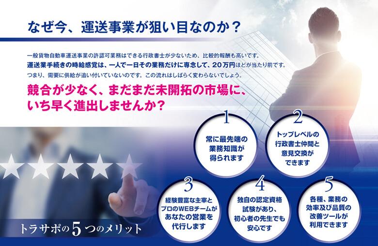 運送業許認可はブルーオーシャン!!