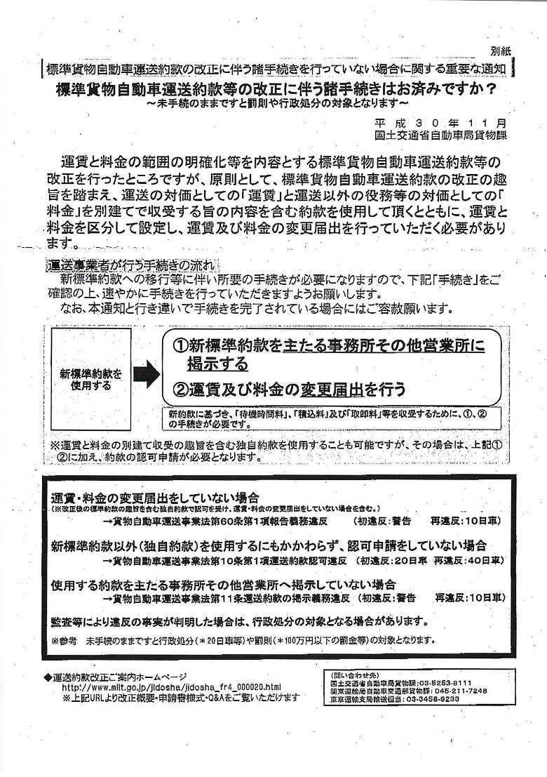 運賃設定届の催促(関東運輸局)_ページ_2