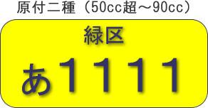 原付二種90cc黄色ナンバー
